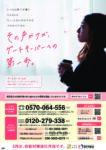 令和2年度「自殺対策強化月間」の啓発活動等の推進について