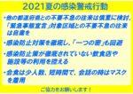 [香川県]「2021夏の感染警戒行動」にご協力を!