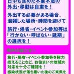[香川県]「緊急事態対策期」への移行について